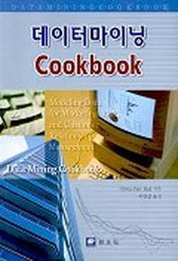데이터마이닝 Cook Book