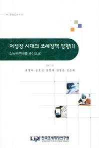 저성장 시대의 조세정책 방향(1)