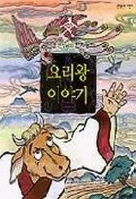 요리왕 이야기(김진경 선생님의 한자동화 3)