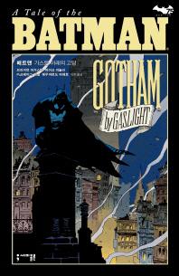 배트맨: 가스등 아래의 고담