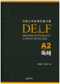 프랑스어능력인증시험 델프(DELF)A2 독해