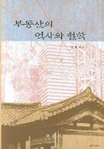 부동산의 역사와 철학