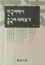 한국어에서 중국어 바라보기