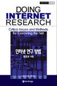 인터넷 연구 방법 : 쟁점과 사례