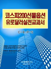 코스피 200 선물 옵션 유로달러 실전교과서