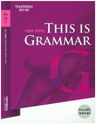 This is Grammar 고급. 2