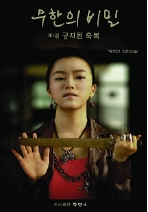 무한의 비밀. 1: 금지된 축복