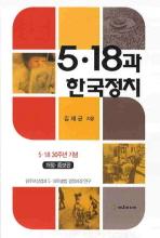 5 18과 한국정치(개정 증보판)