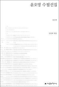 윤오영 수필선집
