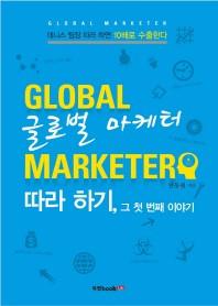 글로벌 마케터 따라 하기, 그 첫 번째 이야기