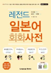 레전드 일본어 회화사전