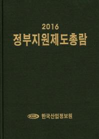 정부지원제도총람(2016)