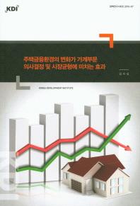 주택금융환경의 변화가 가계부문 의사결정 및 시장균형에 미치는 효과