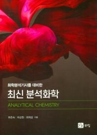 화학분석기사를 대비한 최신 분석화학