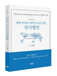 대학선교와 세계선교를 향한 권서행전(1982~2017)