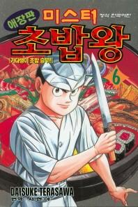 미스터 초밥왕. 6: 가다랭이 초밥 승부