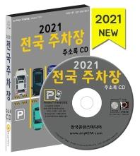 전국 주차장 주소록(2021)(CD)
