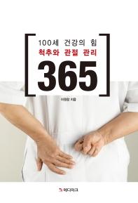 100세 건강의 힘 척추와 관절관리 365