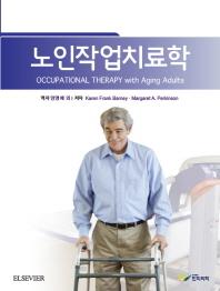 노인작업치료학