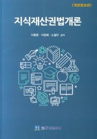 지식재산권법개론