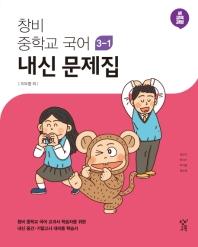 창비 중학교 국어 중3-1 내신 문제집(이도영 외)(2020)
