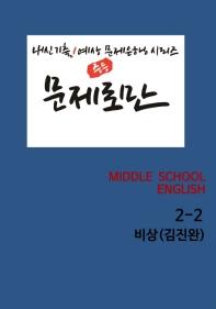 중학 영어 중2-2(비상 김진완)(2019)