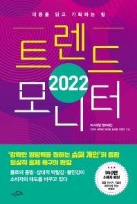 트렌드 모니터(2022)