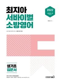 최지아 서바이벌 소방영어 쌩기초 입문서(2022)
