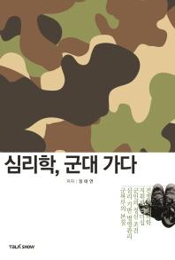 심리학, 군대 가다