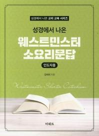성경에서 나온 웨스트민스터 소요리문답(인도자용)