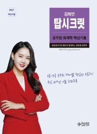 김희연 탑씨크릿 공무원 회계학 핵심기출(2021)