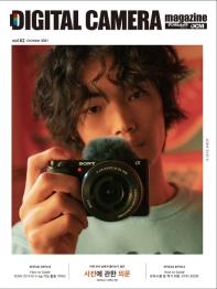 디지털 카메라 매거진(Digital Camera Magazine)(DCM)(2021년 10월호)