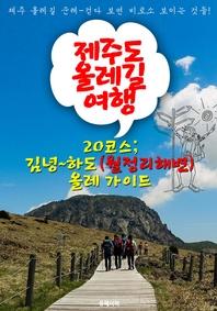 제주 올레길 여행 ; 20코스 '김녕~월정리 해변~하도' 올레 가이드 (최신판)