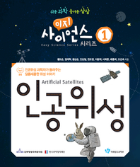 인공위성(Artificial Satellites)