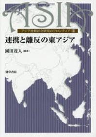 連携と離反の東アジア