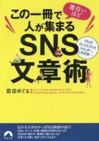 この一冊で面白いほど人が集まるSNS文章術