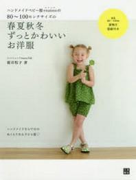 ハンドメイドベビ-服ENANNAの80~100センチサイズの春夏秋冬ずっとかわいいお洋服