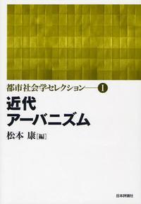 都市社會學セレクション 1