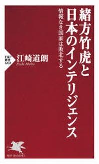 緖方竹虎と日本のインテリジェンス 情報なき國家は敗北する