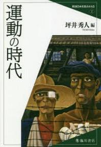 戰後日本を讀みかえる 2