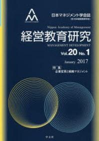 經營敎育硏究 日本マネジメント學會誌(臼.日本經營敎育學會) VOL.20NO.1(2017JANUARY)