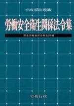 勞動安全衛生關係法令集 平成15年度版