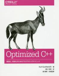 OPTIMIZED C++ 最適化,高速化のためのプログラミングテクニック