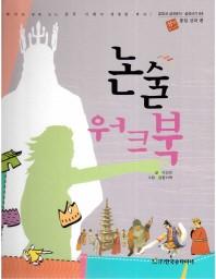 논술 워크북: 통일 신라 편