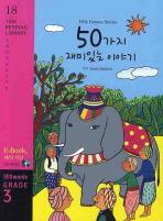 50가지 재미있는 이야기(900WORDS GRADE. 3)