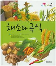 채소와 곡식