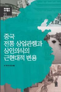 중국 전통 상업관행과 상인의식의 근현대적 변용