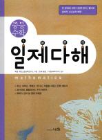중등수학(일제다해)(2008)