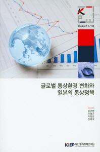 글로벌 통상환경 변화와 일본의 통상정책