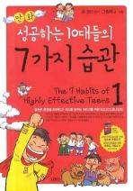 만화 성공하는 10대들의 7가지 습관 세트